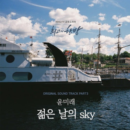 Lyric : Yoon Mi Rae (윤미래) - Sky (젊은 날의) (OST. The Best Hit)