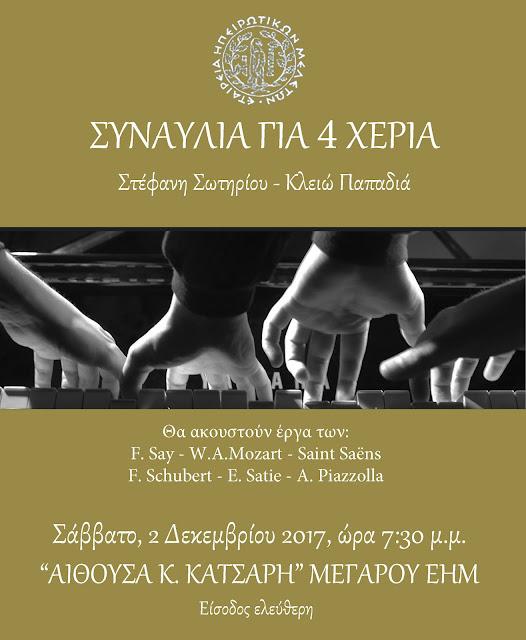 Γιάννενα: Εταιρεία Ηπειρωτικών Μελετών-Συναυλία για 4 Χέρια με τις Στεφανία Σωτηρίου και Κλειώ Παπαδιά,