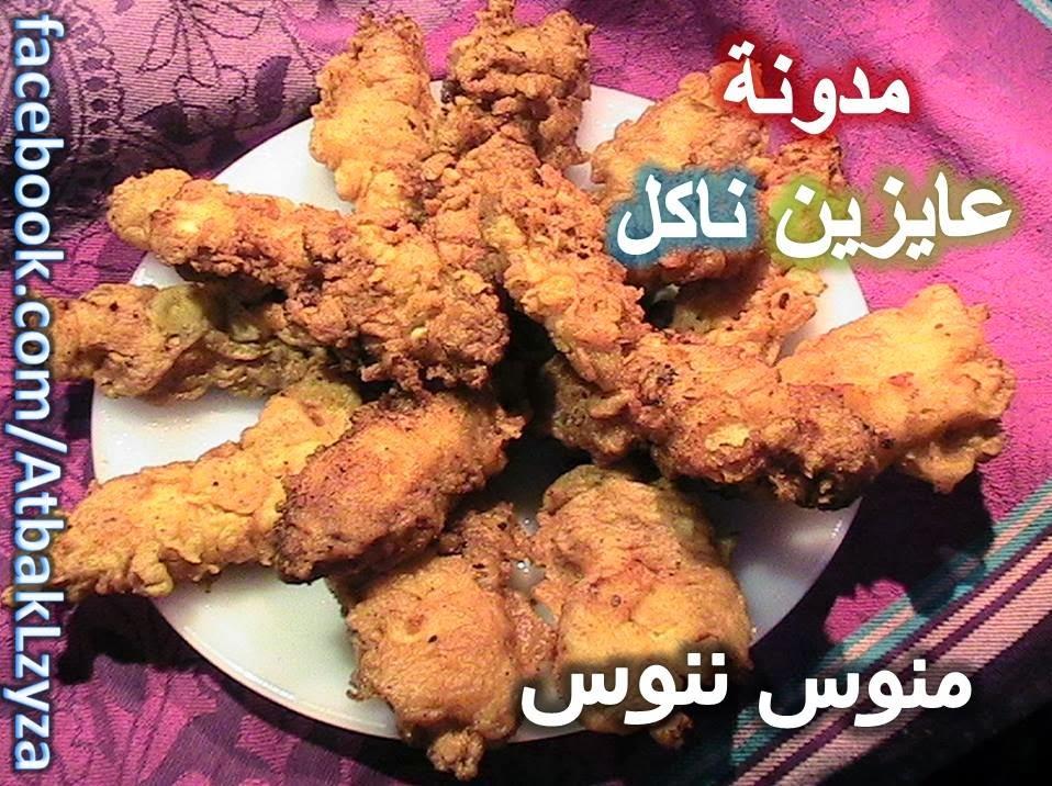 طريقة عمل تشيكين ستربس دجاج كنتاكى وسر القرمشة اللذيذة بالصور حراس