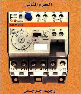 كتاب دوائر التحكم الالي وجيه جرجس الجزء الثاني