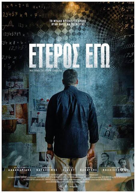 Έτερος Εγώ (2017) ταινιες online seires xrysoi greek subs