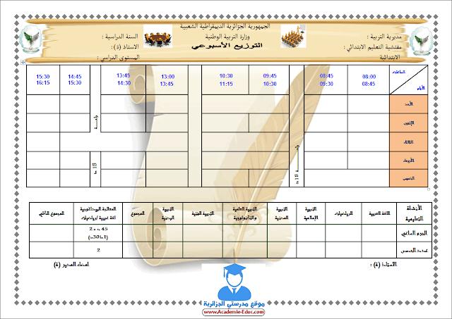 نموذج توزيع الأسبوعي فـارغ لجميع سنوات التعليم الابتدائي الجيل الثاني Word