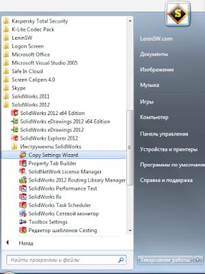 Solidworks - утилита копирования и воcстановления настроек в Windows