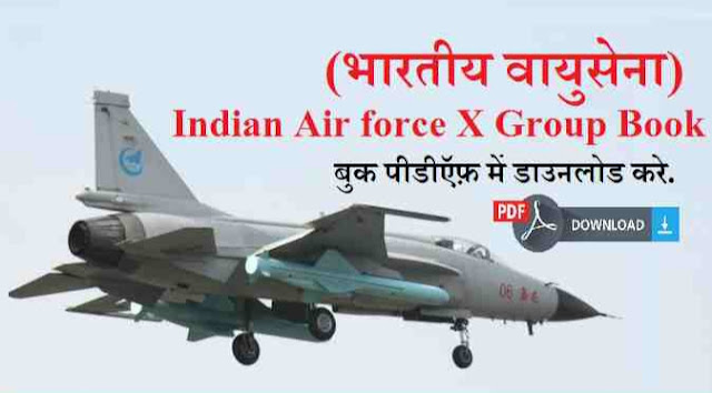 Indian Air force X Group Book PDF