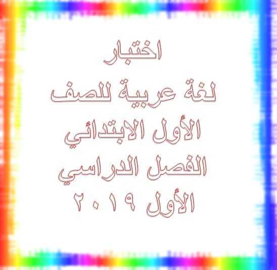 اختبار لغة عربية(2) للصف الأول الابتدائي ترم أول 2019 مستر عزازي عبده