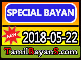 Know Your Responsibilities - Ramadan Special Bayan By Ash-Sheikh Hassan Fareed (Binnoori) On 2018-05-22 at Kollupitiya Jummah Masjid Colombo - 03