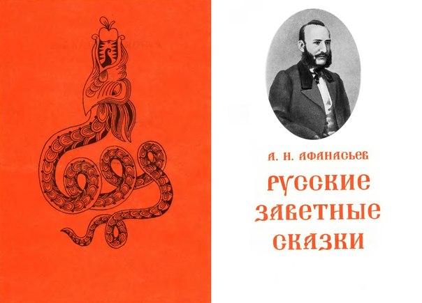 sbornik-russkih-skazok-eroticheskogo-soderzhaniya-aleksandr-afanasev