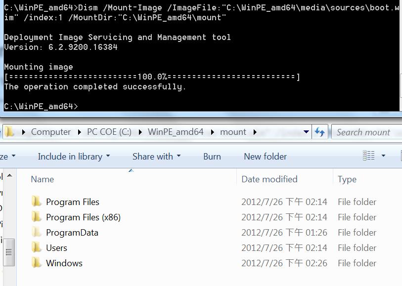 製作WinPE開機碟USB Drive, 包含簡易版與進階版修改WinPE內容– 易春木