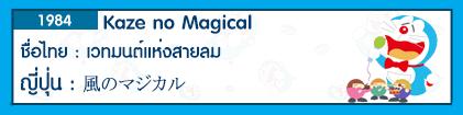 http://baiduchan-thaisub.blogspot.com/2016/05/kaze-no-magical.html