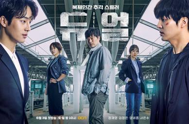 Sinopsis dan Jalan Cerita Drama Korea Duel (2017)