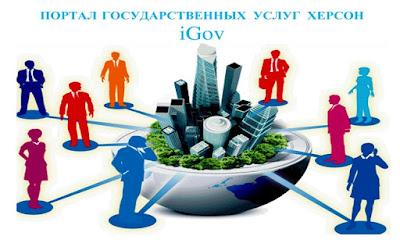 портал IGOV