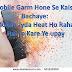 Mobile Garm Hone Se Kaise Bachaye:Mobile Jyda Heat Ho Raha Hai To Kare Ye upay