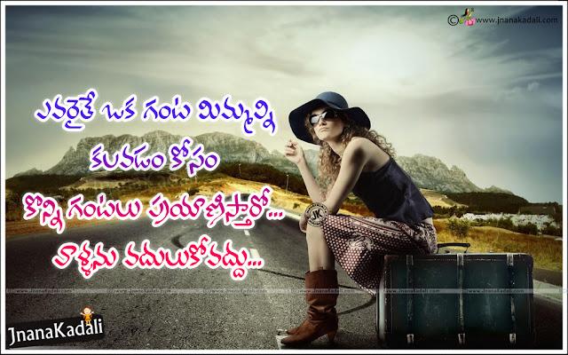 life quotes in telugu, Telugu true relationship quotes, best telugu life Quotes