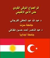 مقدمة    أثر الصراع التركي الكردي على الأمن الإقليمي