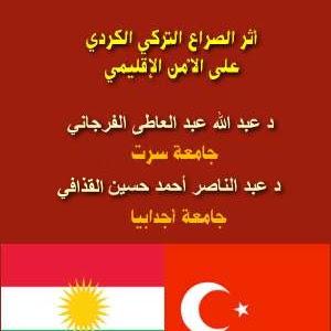 تأثير المسألة الكردية على الأمن الإقليمي