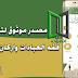 """تطبيق """"فقه العبادات"""" لتعلم الامور الفقهية واركان الاسلام من مراجع موثوقة"""