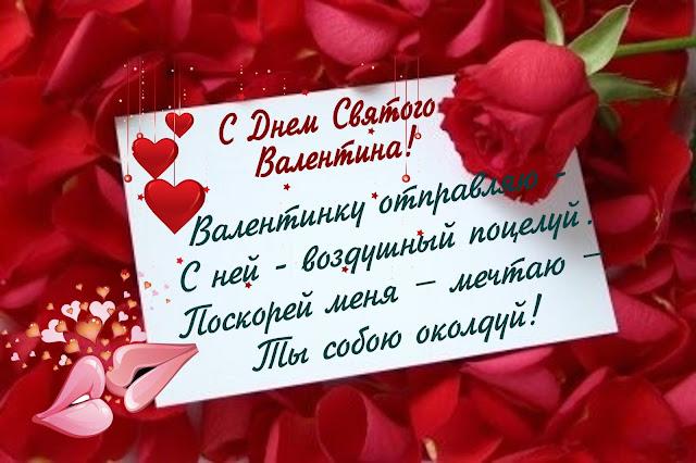 Как поздравить любимого