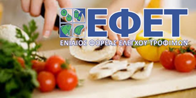 Πρόστιμα από τον ΕΦΕΤ πάνω από 300 χιλ. ευρώ σε 28 επιχειρήσεις τροφίμων