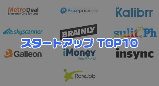 フィリピンスタートアップ TOP10ランキング