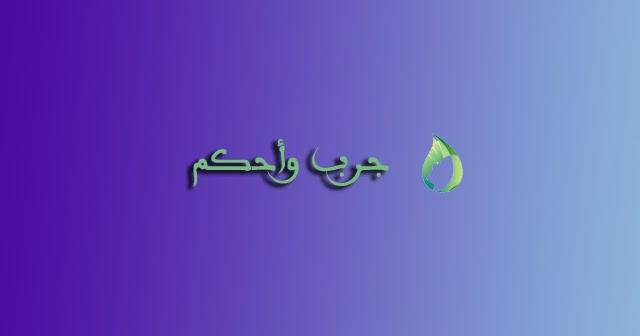 مرادفات أسماء الأعشاب والنباتات بالإضافة الى الخضار والفواكه بالدارجة المغربية جرب و أحكم