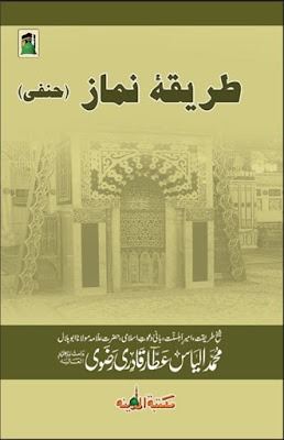 Download: Tariqa-e-Namaz – Hanafi pdf in Farsi by Ilyas Attar Qadri