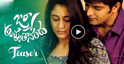 Avasaraala Srinivas Jyo Achyuthananda Movie Teaser