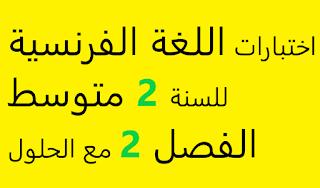 اختبارات الفرنسية 2 متوسط الفصل 2 مع الحلول