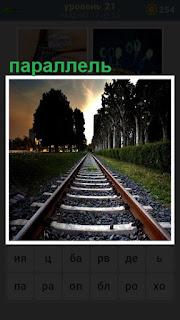 рельсы параллельно друг другу проложены для прохождения поездов