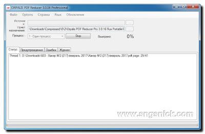 Orpalis PDF Reducer Pro 3.0.16 - Переносим исходный файл
