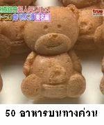 50 เมนูอาหารญี่ปุ่นตามจุดแวะพักรถ