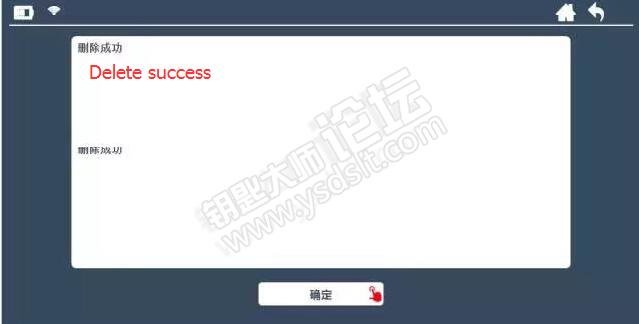 delete-success