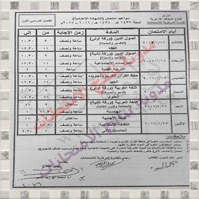 جدول إمتحانات سنوات النقل والشهادة الاعداديه الازهريه