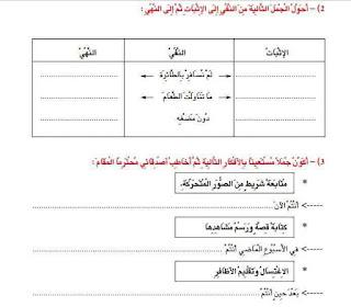 11 - كراس العطلة عربية سنة ثالثة
