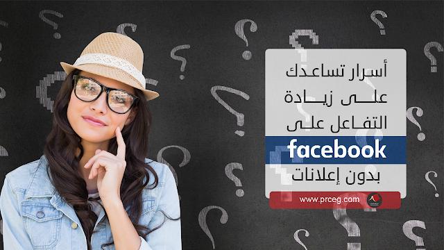 زيادة التفاعل على صفحات الفيس بوك بدون إعلانات