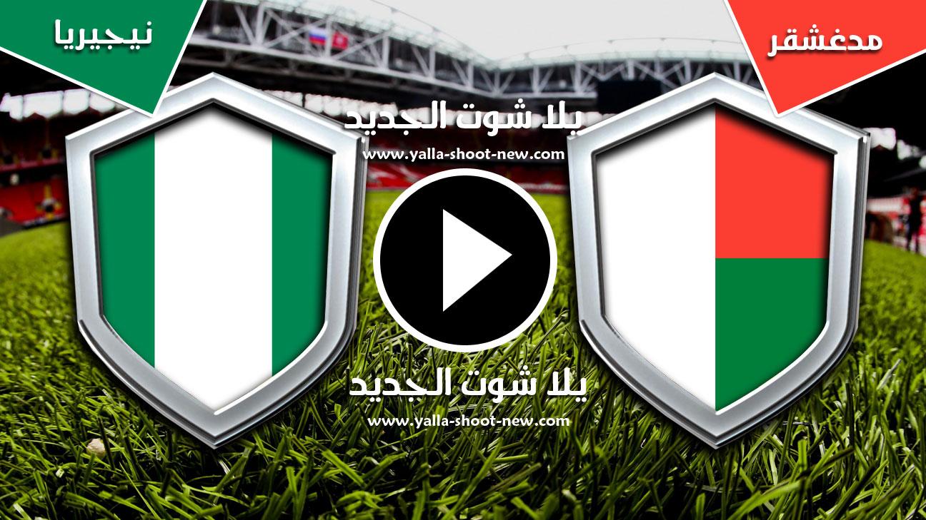 مباراة مدغشقر ونيجيريا