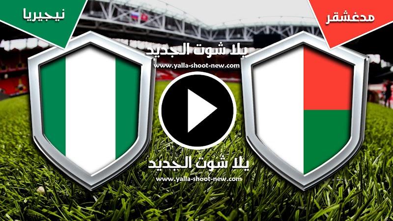 مدغشقر تفوز على نيجيريا وتحقق مفاجئة كبيرة وتتصدر المجموعة الثانيه في كأس الأمم الأفريقية