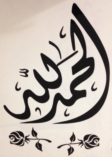Kumpulan Gambar Kaligrafi Alhamdulillah  FiqihMuslimcom