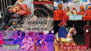 राजस्थान के नृत्य