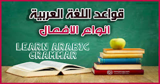 أنواع-الأفعال-في-العربية