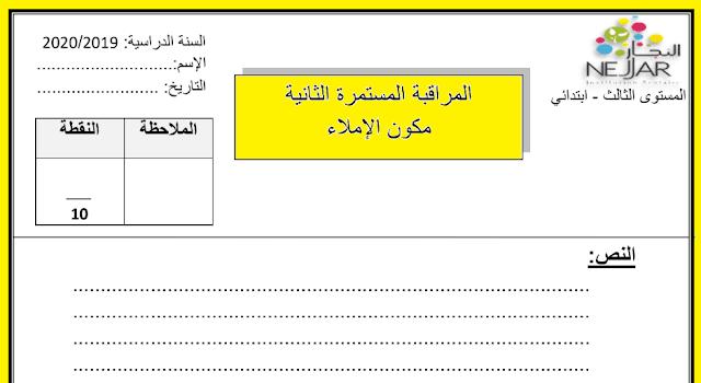 فرض الإملاء المرحلة الثالثة، للمستوى الثالث