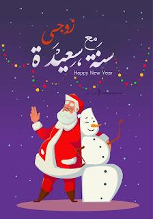 اكتب اسمك على بابا نويل 2020 سنة سعيدة مع زوجي