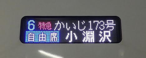 【ダイヤ改正で本日ラストラン!】自由席のE353系かいじ小淵沢行き