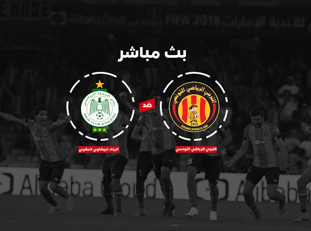 مشاهدة لقاء الترجي الرياضي التونسي ضد الرجاء البيضاوي السوبر الافريقي 29-03-2019