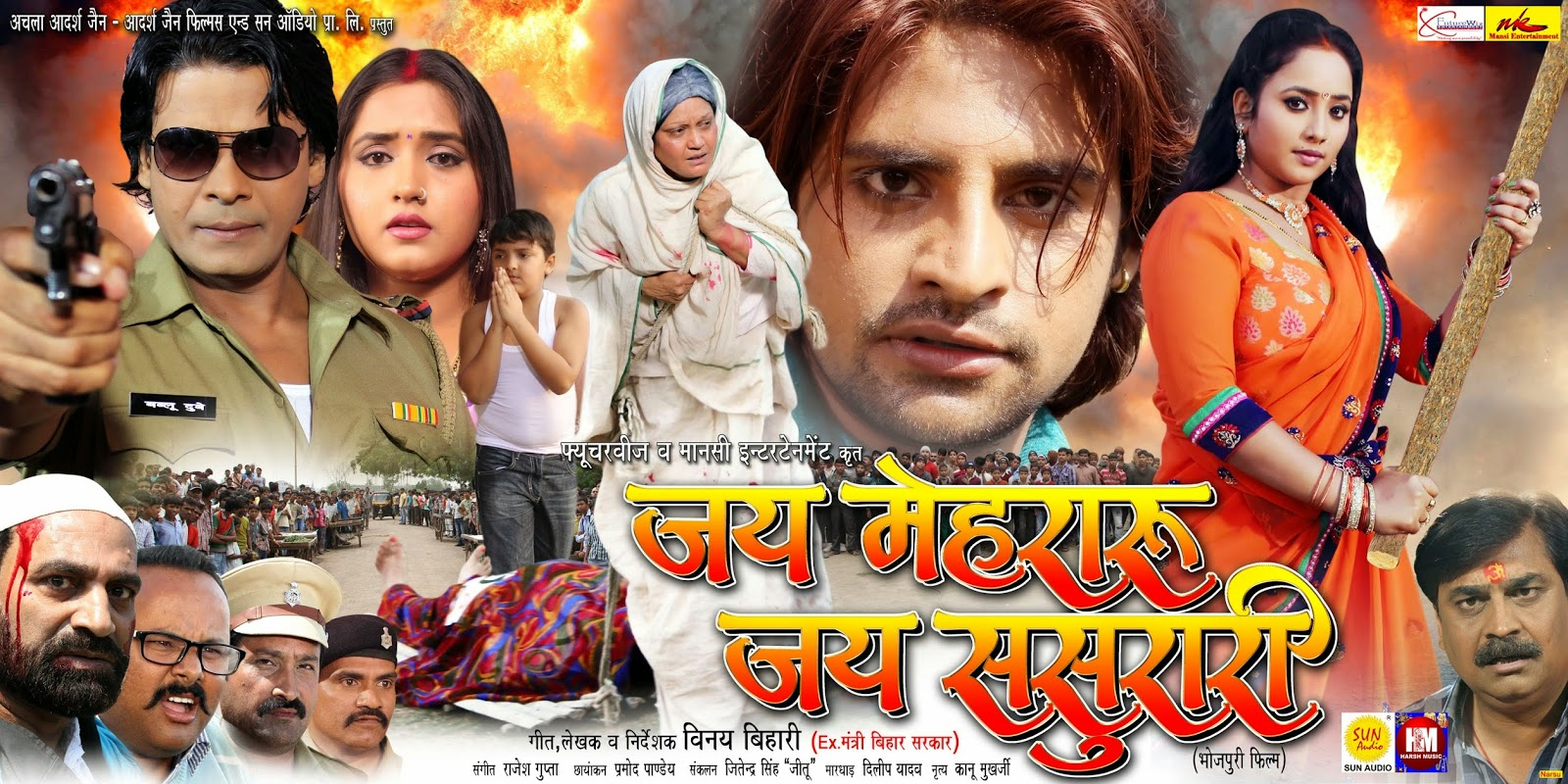 Jai Mehraru Jai Sasurari (2015) Bhojpuri Movie Trailer