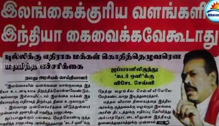 News paper in Sri Lanka : 13-10-2017