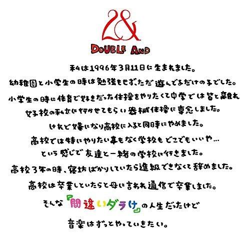 [Single] 2& – 間違いダラけ (2016.03.11/MP3/RAR)