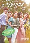 Age Of Youth 2 (2017)