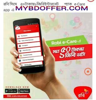Robi sim offer, Robi 50tk 1gb Internet pack, Robi e-Care app offer, download, robi 1 gb 50 tk,robi mb kkenar code,how I can by robi internet, রবি সিম অফার, রবি ৫০টাকায় ১জিবি ইন্টারনেট প্যাক, ৫০টাকা@১জিবি,রবি e- Care app অফার,রবি ইন্টারনেট অফার, ২০১৬, রবি e - care app ফ্রি ডাউনলোড,কিবাবে ডাউনলোড করা যায়।