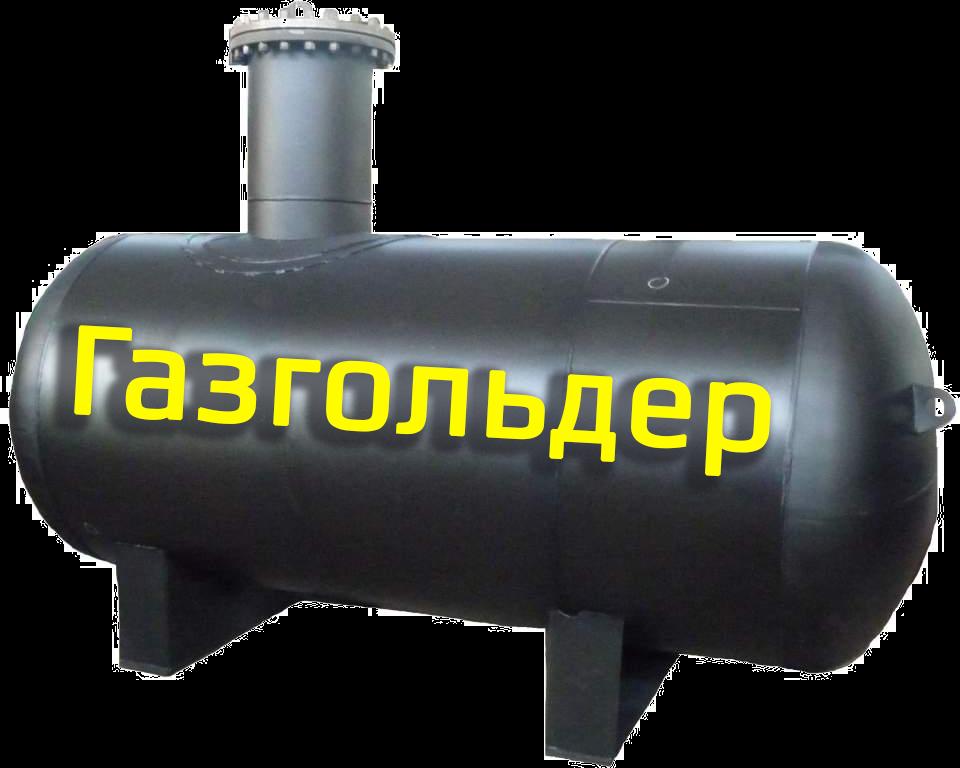 Купить газгольдер для заправочной станции в Крыму