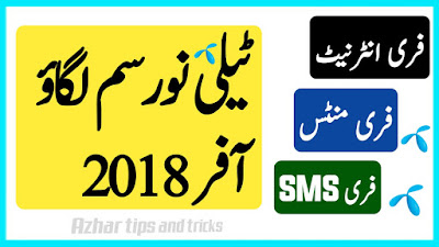 Telenor sim band or sim lagao offer2018\ Telenor Sim Lagao Offer 2018 – Free 3000 Minutes – Internet – SMS